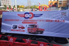 成交4台 全新东风福瑞卡F7/F11武汉上市
