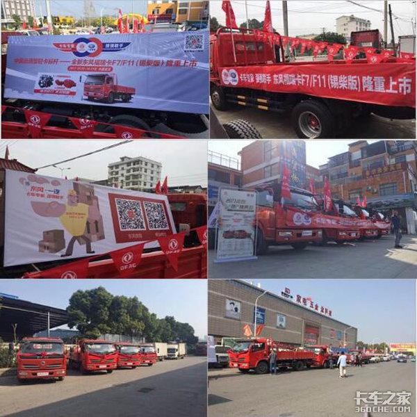 成交4台全新东风福瑞卡F7/F11武汉上市