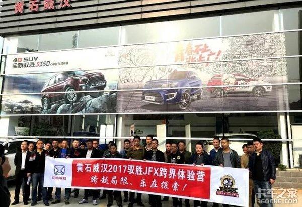 黄石威汉举办2017驭胜JFX跨界体验营