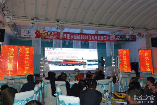 新M3000自卸车走进七台河批量交付盛典