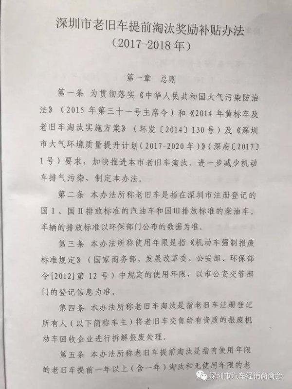 深圳发布新政提前淘汰国三车最高补3万