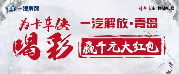 一汽解放•青岛双11为卡车侠喝彩大红包