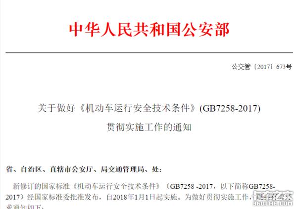 不合规要召回公安部发文保障GB7258落实