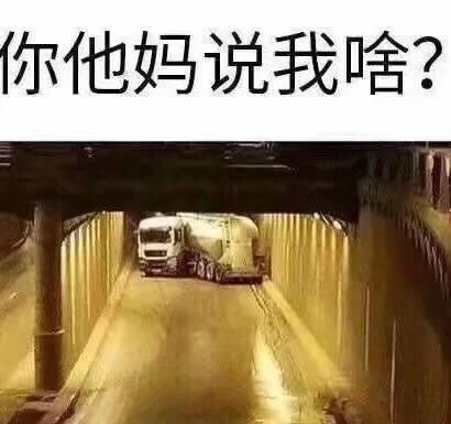 听老司机讲故事(64)货车表情包来袭!