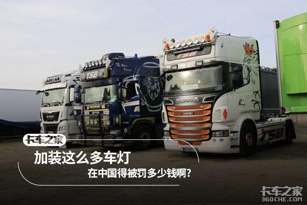 加装这么多车灯在中国得被罚多少钱啊?