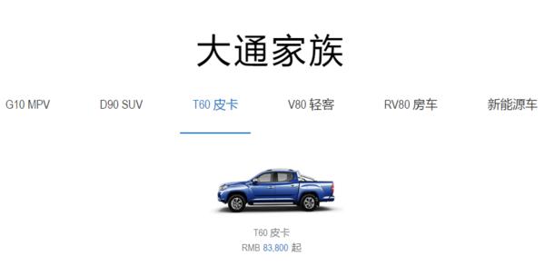 配置比肩主流SUV大通T60皮卡热销国内外