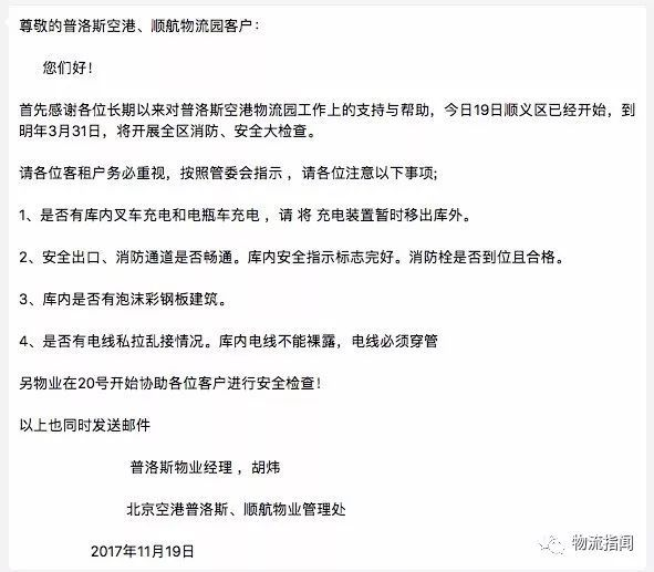 不得了啦!北京未来40天快递大整治!