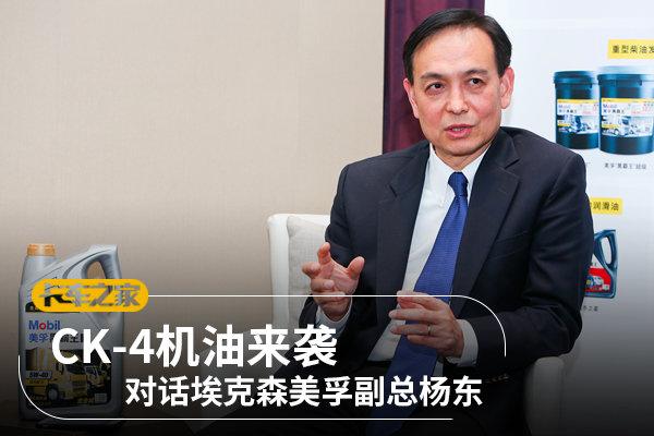 CK-4机油来袭对话埃克森美孚副总杨东