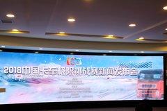 2018中国卡车极限挑战赛发布会在京举行