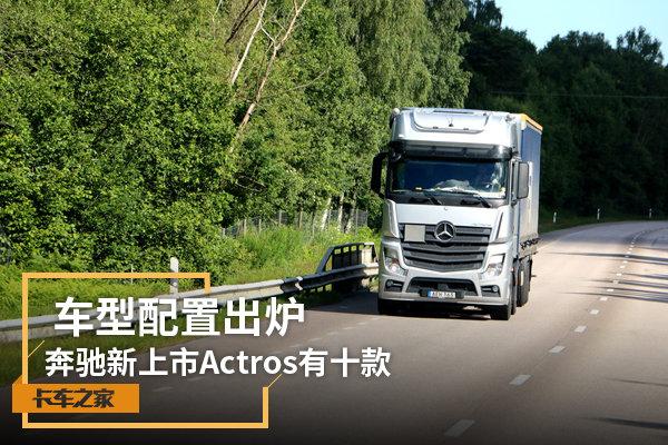 车型配置出炉奔驰新上市Actros有十款