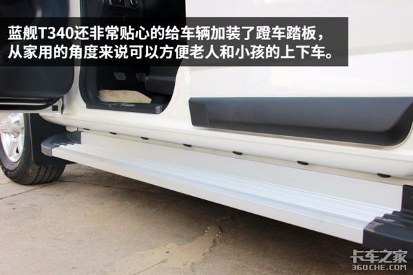 继承美系皮卡血统蓝舰T340如轿车体贴