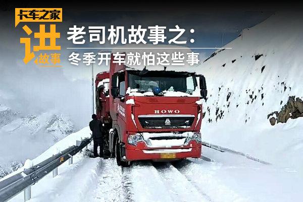 听老司机讲故事(65)冬季开车就怕这些事