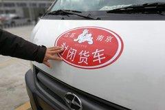 南京:封闭式货车8日起启用