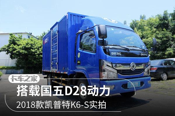 搭载国五D28动力2018款凯普特K6-S实拍