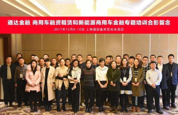 融资租赁和新能源商用车金融培训在沪举办