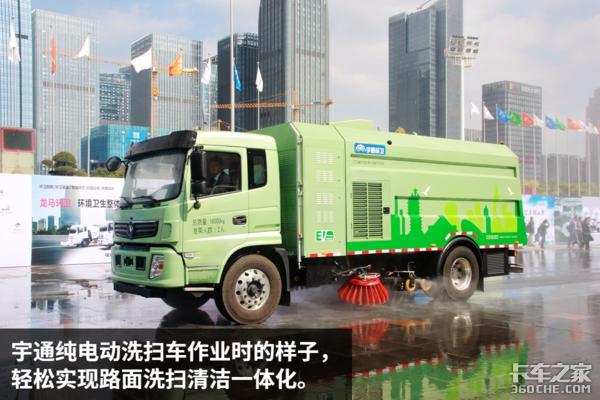 宇通纯电动洗扫车重18吨!续航350公里
