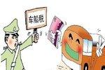 广东车船税新规 明年起货车可省近千元税