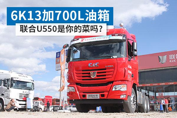 6K13加700L油箱联合U550是你的菜吗?