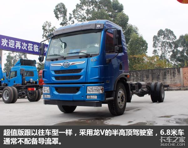 实惠!12万买解放6.8米载货车,龙V也有超值版了
