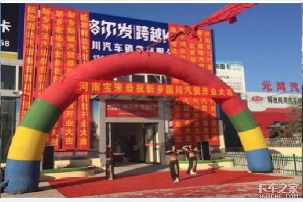 跨越K7河南宝来新乡区域产品推广会