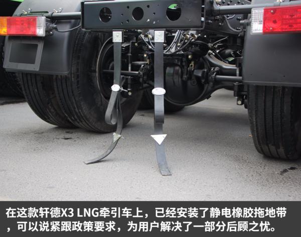 440马力自重8.9吨轩德X3LNG牵引车图解