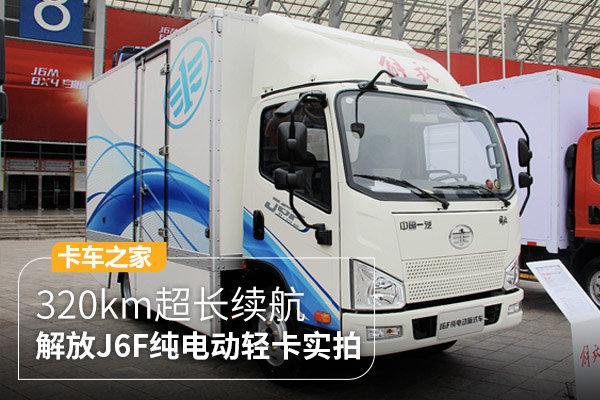 320km超长续航解放J6F纯电动轻卡实拍