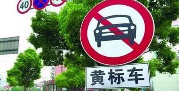 部分城市开始限行国三车究竟还能顶几年