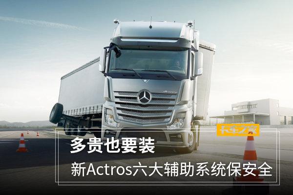 多贵也要装新Actros六大辅助系统保安全