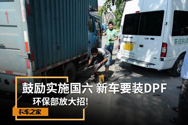 环保部放大招!鼓励实施国六新车要装DPF