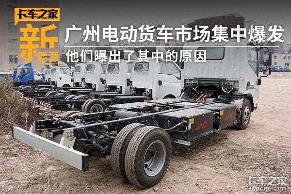 广州电动货车集中爆发他们曝出了原因