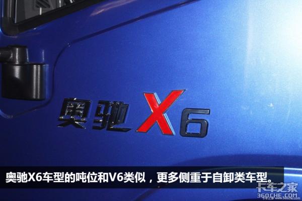 缔途XH和奥驰X6/V6飞碟物流新车型666!