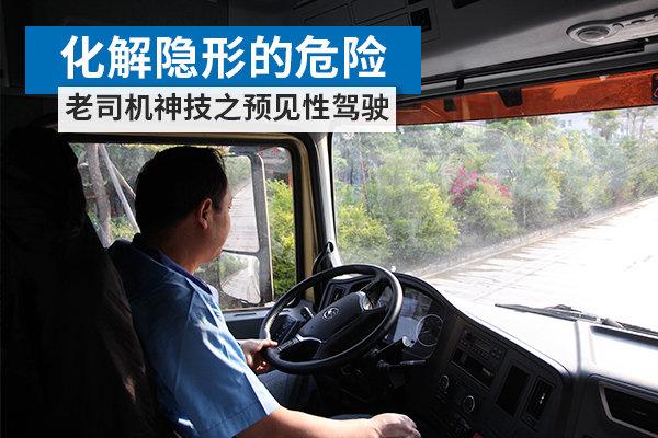 化解隐形的危险老司机神技-预见性驾驶