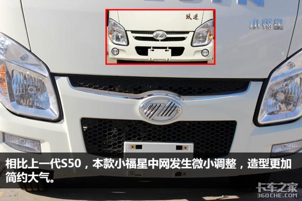 图解小福星S50轻卡!你最中意哪一款?