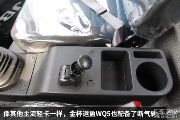 宽体驾驶室配18方货箱实拍金杯运盈WQ5
