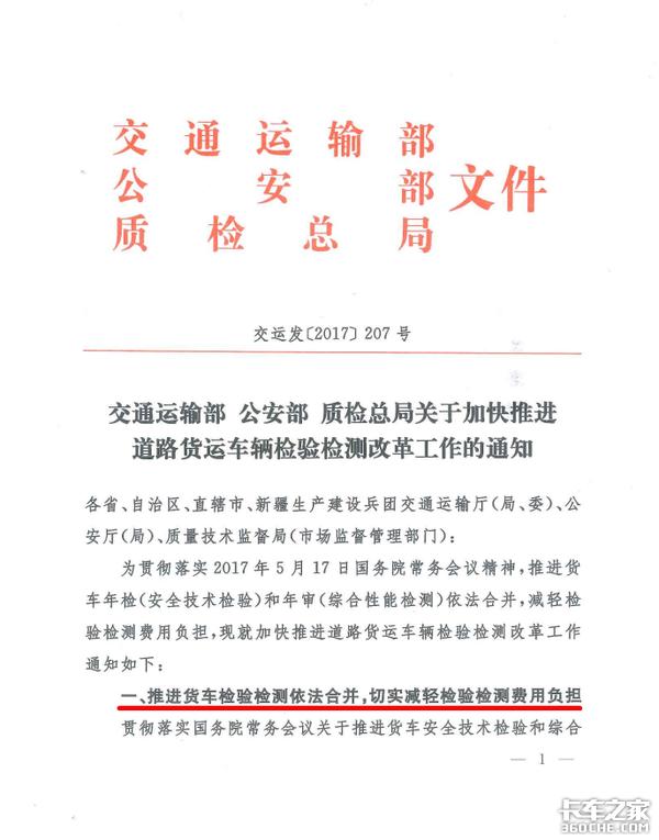 交通部:简化货车年检手续推行异地年检