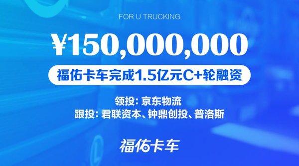 福佑完成京东物流领投1.5亿元C+轮融资