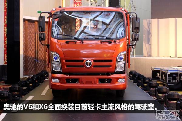 10万多买165马力4米2!奥驰V6/X6十吨王