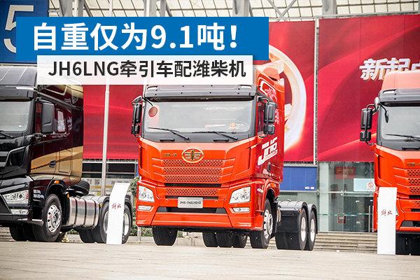 自重仅为9.1吨!JH6LNG牵引车配潍柴机