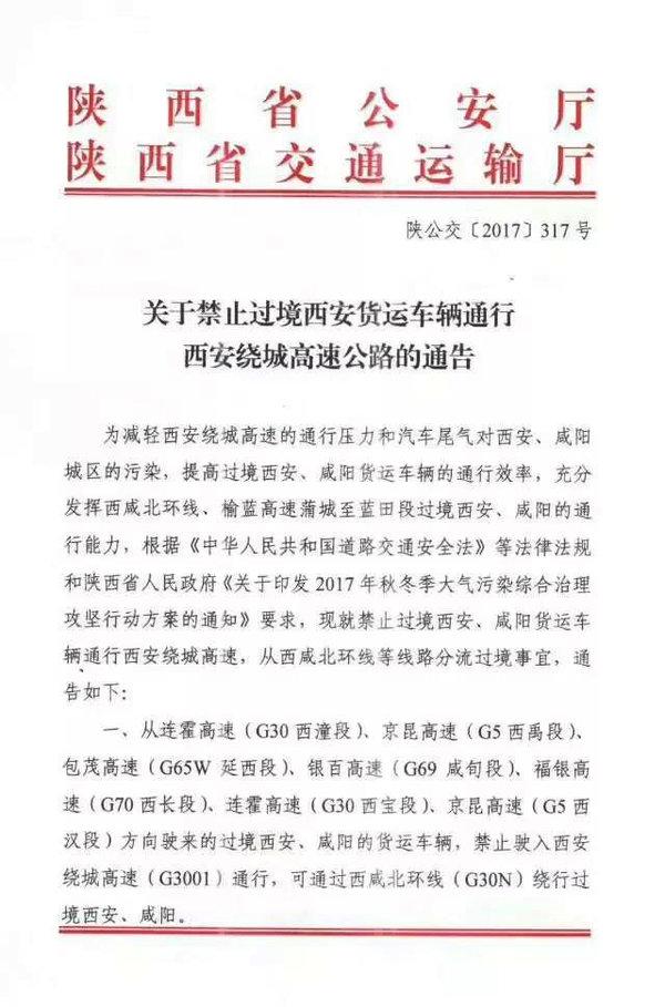 西安绕城禁止货车通行速收藏小心被罚