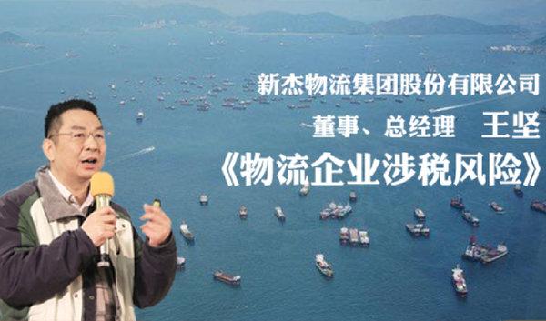 王坚:中小物流企业涉税风险之如何破局