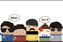 大�卡�10期:BPW,打造世界最好��S