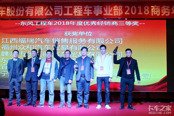 产品驱动价值共赢东风工程车2018年会