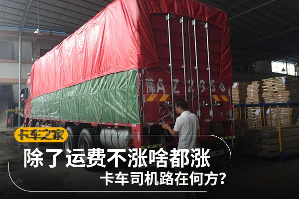 除了运费不涨啥都涨:卡车司机路在何方