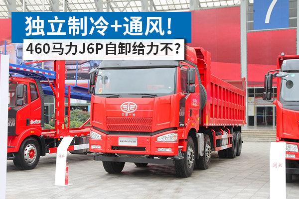 独立制冷+通风!460马力J6P自卸给力不?