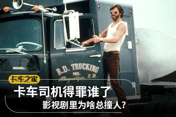 卡车司机得罪谁了影视剧里为啥总撞人?