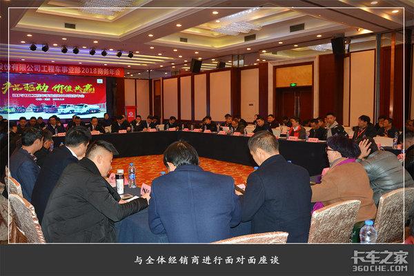 东风汽车股份工程车事业部2018商务年会