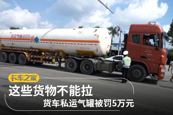 货车私运气罐被罚5万元这些货物不能拉