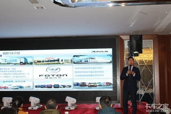 4.5升欧马可S5超级卡车无锡区域推介会