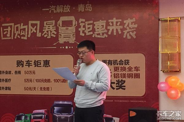 一汽解放青岛卡车侠新年团购会丹东站