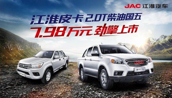 """售价7.98万元2018款江淮V7皮卡""""焕芯""""上市"""